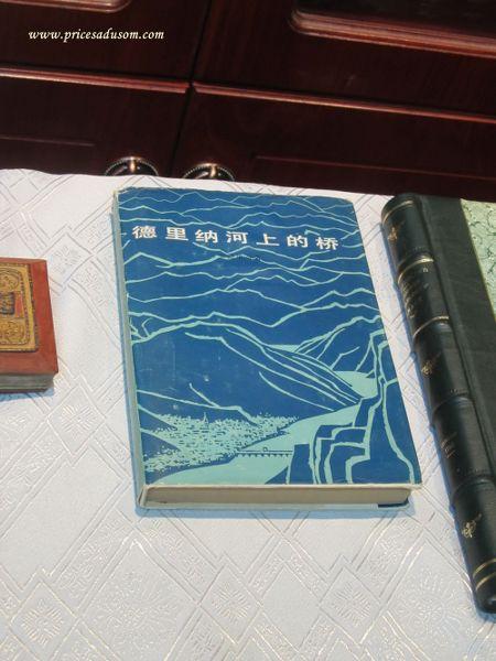 Ovo je prvo izdanje romana Na Drini cuprija, na kineskom jeziku, sa sve posvetom prevodioca_450x600